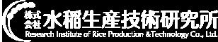 科学の力で日本の米作りに貢献する株式会社水稲生産技術研究所